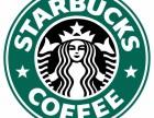 星巴克咖啡加盟费多少 咖啡加盟店10大品牌