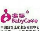 葆婴葆苾康加盟 母婴儿童用品