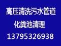 上海专业抽粪公司 抽污水 高压清洗污水管道 化粪池清理