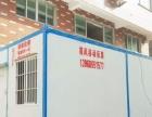 6元一天活动房移动房集装箱简易房铁皮房出租出售