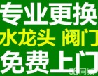 杭州江干水管维修 水龙头维修 洁具维修厨卫水电改造