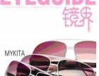 镜界眼镜时尚杂志 镜界眼镜时尚杂志诚邀加盟
