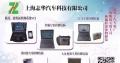 志华汽车科技原厂检测电脑