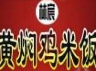 林宸黄焖鸡米饭 诚邀加盟