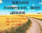 广西南宁专业直销软件制度设计,直销系统定制,直销软件开发