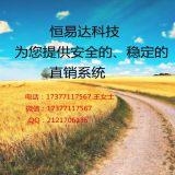 直销软件,直销系统开发,广西南宁恒易达软件开发公司