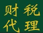 淄博专业代理企业注册企业年检税务登记等
