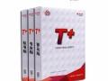 用友T3普及标准版 U8 T+标准专业普及版 在线T3好会计