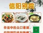许昌信阳别院 信阳炖菜 信阳菜馆 正宗信阳菜