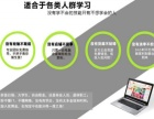 鞍山免费淘宝天猫运营美工基础-高级学习国源教育商学院