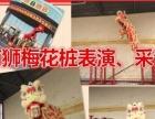 开业庆典 南狮表演 舞台搭建 拱门空飘