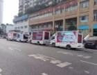 重庆移动广告车出租,重庆移动宣传车出租