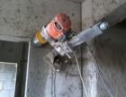 南通主要承接打孔 切割 墙体加固等服务 免费上门