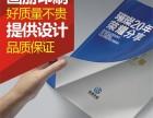 上海图文画册印刷设计 十年经验 满足客户批量印刷的不同需求