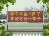 合肥庐阳北城畅通驾校,教练负责手把手教学45天拿证