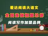 小学文化课阅读加盟爱达阅读大语文