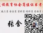 青海海东 安全员在哪里考试报名安全员考试报名时间