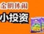 金明休闲食品加盟