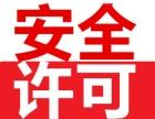 四川雅安资质代办公司