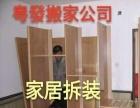 粤發专业搬家·搬厂·家具拆装·空调移机 平价
