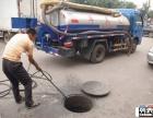 无锡南长区金匮街道厂区化粪池清理-清洗地下排污管道-吸粪