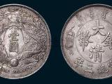 大清银币版本区分多少钱