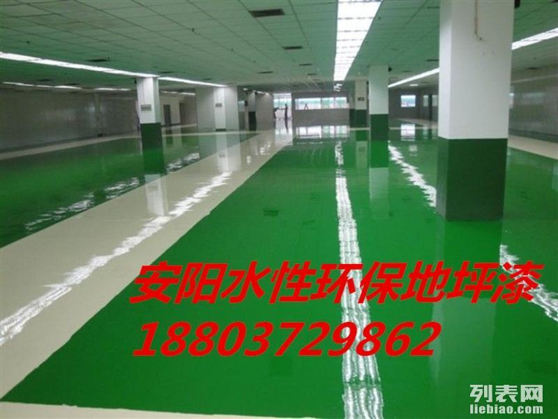 安阳环氧地坪,汤阴超耐磨环氧地坪,林州透气型环氧地坪质优价廉