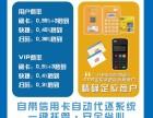 免费送乐刷一清pos机 费率0.55+3 无卡支付0.38