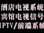 济南卫星电视维修 酒店IPTV dtbm前端 数字电视安装