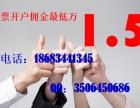 衢州股票开户佣金一般是多少,最低可以申请多少呢