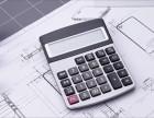 代理记账 税务筹划 资产评估 商标注册