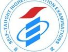 喀什地区专升本远程教育报名处