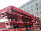 【三明】至全国货物运输设备托运大件运输,优质快捷