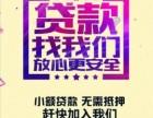 车贷 房贷 信用贷 中信普惠招商加盟