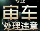 济阳周边 孙耿专业咨询审车 车险!出险快理赔高