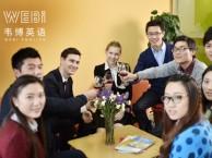 上海英语培训推荐 从零到精通就到韦博英语
