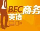 朝阳商务英语培训班,BEC商务英语培训,外贸英语口语培训