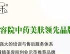 许昌投资美容院加盟选择连锁加盟品牌雅致轩