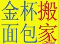 郑州金杯车出租拉货,郑州面包车拉货,附近搬家拉货出租