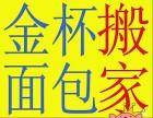 郑州面包车拉货,郑州搬家拉货出租