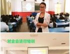 志成会计职业培训学校