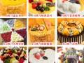 28家鄂尔多斯意林蛋糕配送东胜康巴什准格尔达拉特伊金霍洛旗