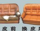 重庆沙发维修,重庆沙发翻新,重庆沙发清洗