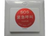 北京天良学校无线一键报警系统畅销多年客户首先