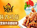 鸡乐士韩式炸鸡加盟