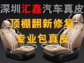 深圳汽车顶棚修复顶棚脱落翻新,实体定制,座椅包真皮