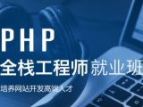 太原小店PHP全栈工程师培训,JAVA工程师就业培训