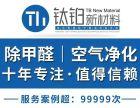 上海除甲醛 专注母婴家庭除甲醛 甲醛检测 治理