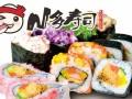 寿司加盟-寿司-n多寿司加盟费多少