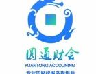 大兴亦庄0元注册公司 提供全北京注册地址 代理记账 资质审批